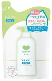 牛乳石鹸 カウブランド 無添加シャンプー さらさら つめかえ用 (380mL) 詰め替え用 ノンシリコン シャンプー
