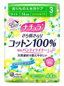 大王製紙 ナチュラ さら肌さらり コットン100% 吸水パンティライナー ライト 3cc (44枚) 軽失禁ライナー