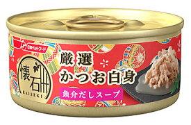 日清ペットフード 懐石缶 厳選 かつお白身 魚介だしスープ (60g) キャットフード 猫缶