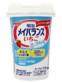 明治 メイバランス ミニカップ いちごヨーグルト味 (125mL) Miniカップ 介護食 栄養機能食品 ※軽減税率対象商品