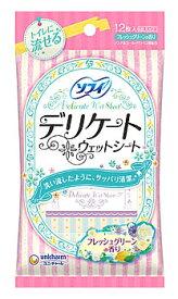 ユニチャーム ソフィ デリケートウェットシート フレッシュグリーンの香り (6枚×2個) トイレに流せる 生理用ウェットシート