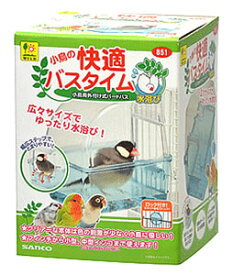 三晃商会 B51 小鳥の快適バスタイム (1個) 小鳥用水浴び器