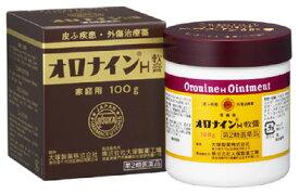 【第2類医薬品】大塚製薬 オロナインH軟膏 (100g) ビン 瓶 皮膚疾患・外傷治療薬