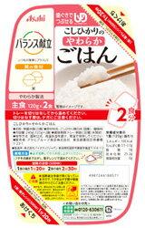 アサヒ バランス献立 こしひかりのやわらかごはん トレー入り (120g×2食) 介護食 歯ぐきでつぶせる 白飯 主食