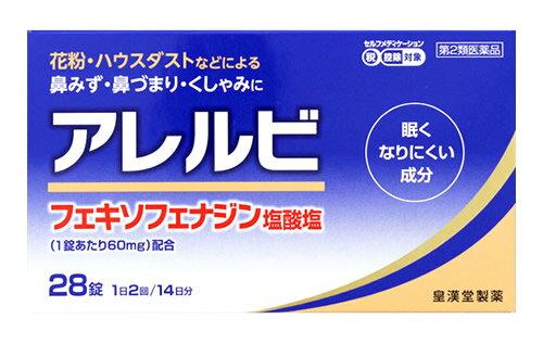 【第2類医薬品】【※】 皇漢堂 アレルビ (28錠) アレルギー性鼻炎用薬 【セルフメディケーション税制対象商品】
