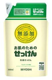 ミヨシ石鹸 無添加 お肌のための洗濯用液体せっけん つめかえ用 (1000mL) 詰め替え用 スタンディングタイプ 衣類用液体洗剤