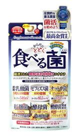 ジャパンギャルズ からだにとどく 食べる菌 (460mg×60粒) 栄養機能食品