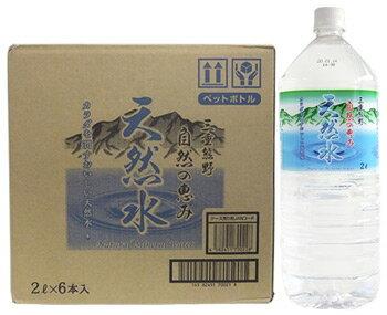 【☆】 《ケース》 三重熊野 自然の恵み 天然水 ミネラルウォーター (2L×6本入) 水 鉱水 【4582451700211】
