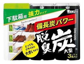 エステー 脱臭炭 こわけ 大型 下駄箱用 (100g×3個) 靴箱 脱臭剤