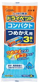 【特売】 エステー ドライペット コンパクト つめかえ用 (350mL×3個) 詰め替え用 押入れ 収納庫 除湿剤