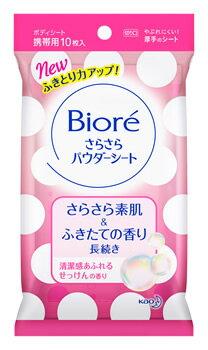 花王 ビオレ さらさらパウダーシート 清潔感あふれるせっけんの香り 携帯用 (10枚) ボディシート 制汗シート