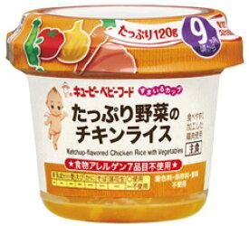 キューピー ベビーフード SCA-2 すまいるカップ たっぷり野菜のチキンライス 9ヶ月頃から (120g) ※軽減税率対象商品