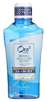 サンスター Ora2 me オーラツーミー ブレス&ステインクリア マウスウォッシュ ナチュラルミント (460mL) 洗口液