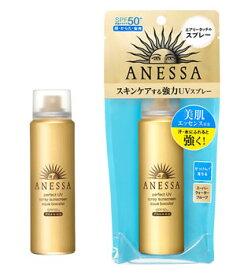 【★】 資生堂 アネッサ パーフェクトUVスプレー アクアブースター 顔・からだ・髪用 SPF50+ PA++++ (60g) 日やけ止め用スプレー