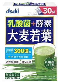 アサヒ 乳酸菌+酵素 大麦若葉 (3g×30袋) 青汁 ※軽減税率対象商品