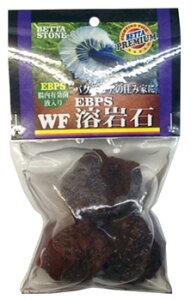 ソネケミファ ベタプレミアム EBPS溶岩石 (1個) 水槽用レイアウト 飾り 観賞魚用品