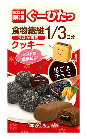 【★】 ナリスアップ ぐーぴたっ クッキー 黒ごまチョコ (3本) 空腹感解消 食物繊維