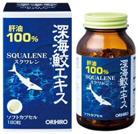 オリヒロ 深海鮫エキスカプセル (180粒) 肝油100% スクワレン ※軽減税率対象商品