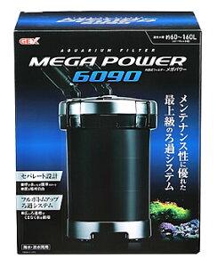 ジェックス メガパワー6090 (1セット) 水槽用外部フィルター 60〜90cm水槽用 海水・淡水両用 観賞魚用品