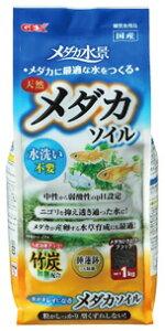 ジェックス メダカソイル (1kg) ソイルサンド 底砂 敷砂 観賞魚用品