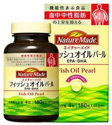 大塚製薬 ネイチャーメイド フィッシュオイル パール 45日分 (180粒) EPA DHA 機能性表示食品