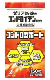 ゼリア新薬 コンドロサポート (150粒) コンドロイチン MSM 栄養補助食品