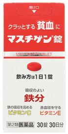 【第2類医薬品】日本臓器製薬 マスチゲン錠 (30錠) 1日1錠 30日分 貧血