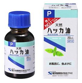 健栄製薬 ハッカ油P (20mL) ※軽減税率対象商品