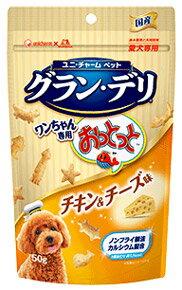 ユニチャーム ペットケア グラン・デリ ワンちゃん専用おっとっと チキン&チーズ味 (50g) グランデリ 犬用 おやつ