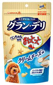ユニチャーム ペットケア グラン・デリ ワンちゃん専用おっとっと クリームチーズ味 (50g) グランデリ 犬用 おやつ
