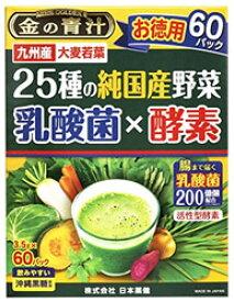 日本薬健 金の青汁 25種の純国産野菜 乳酸菌×酵素 お徳用 (3.5g×60パック) 大麦若葉