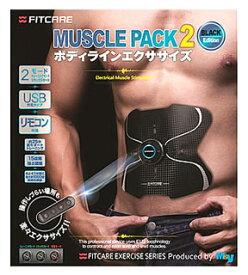エムジー FITCARE EMS マッスルパック2 本体 (1セット) トレーニング ダイエット器具 【送料無料】 【smtb-s】