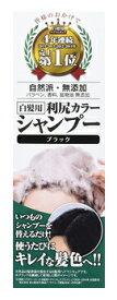 ピュール 利尻カラーシャンプー ブラック (200mL) 白髪染め シャンプー 【送料無料】 【smtb-s】