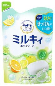 牛乳石鹸 ミルキィボディソープ シトラスソープの香り つめかえ用 (400mL) 詰め替え用