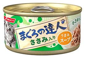 日清ペットフード まぐろの達人缶 ささみ入り うまみスープ (80g) キャットフード 猫缶