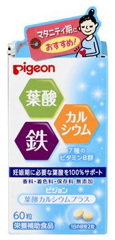 ピジョン サプリメント 葉酸カルシウムプラス (60粒) 栄養補助食品 葉酸 カルシウム