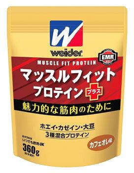 森永製菓 ウイダー マッスルフィット プロテインプラス カフェオレ味 (360g) プロテインパウダー ツルハドラッグ