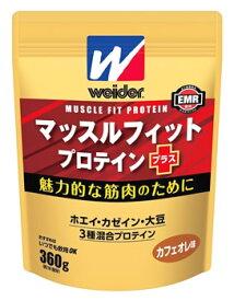 森永製菓 ウイダー マッスルフィット プロテインプラス カフェオレ味 (360g) プロテインパウダー ※軽減税率対象商品