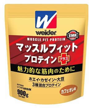 森永製菓 ウイダー マッスルフィット プロテインプラス カフェオレ味 (900g) プロテインパウダー ツルハドラッグ