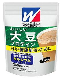 森永製菓 ウイダー おいしい大豆 プロテイン コーヒー味 (360g) プロテインパウダー 栄養機能食品 ※軽減税率対象商品