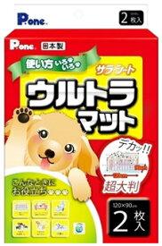 第一衛材 P.one サラ・シート ウルトラ 120cm×90cm (2枚) 犬用 犬用 ペットシート ペットシーツ マット