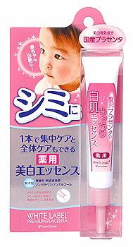 ミックコスモ ホワイトラベル 贅沢プラセンタのもっちり白肌エッセンス (20g) 美白美容液 【医薬部外品】