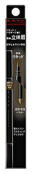 カネボウ ケイト ラスティングデザインアイブロウW N LQ BR-3 自然な茶色 (1本) 細筆リキッド パウダー アイブロウ