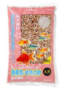 スドー スターペット 桜大磯砂 S-8965 (5kg) 淡水魚用 底砂 敷砂