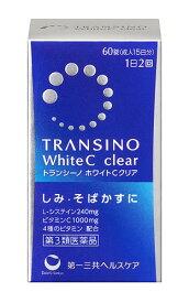 【第3類医薬品】第一三共ヘルスケア トランシーノ ホワイトCクリア (60錠) ビタミンC剤 しみ・そばかす