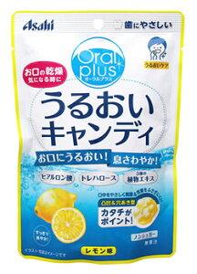 アサヒ オーラルプラス うるおいキャンディ レモン味 (57g) 介護用 口腔ケア用品 ※軽減税率対象商品