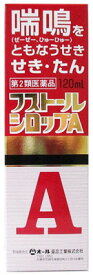 【第2類医薬品】オール薬品工業 フストールシロップA (120mL) 喘鳴をともなうせき・たん