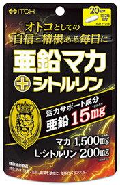 井藤漢方 亜鉛マカ+シトルリン (60粒) マカ シトルリン サプリメント