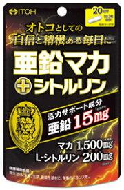 井藤漢方 亜鉛マカ+シトルリン (60粒) マカ シトルリン サプリメント ※軽減税率対象商品