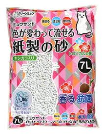 シーズイシハラ クリーンミュウ ミュウサンド 色が変わって流せる紙製の砂 トロピカルの香り (7L) 猫用トイレ砂 猫砂